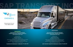 SAP Transport Inc