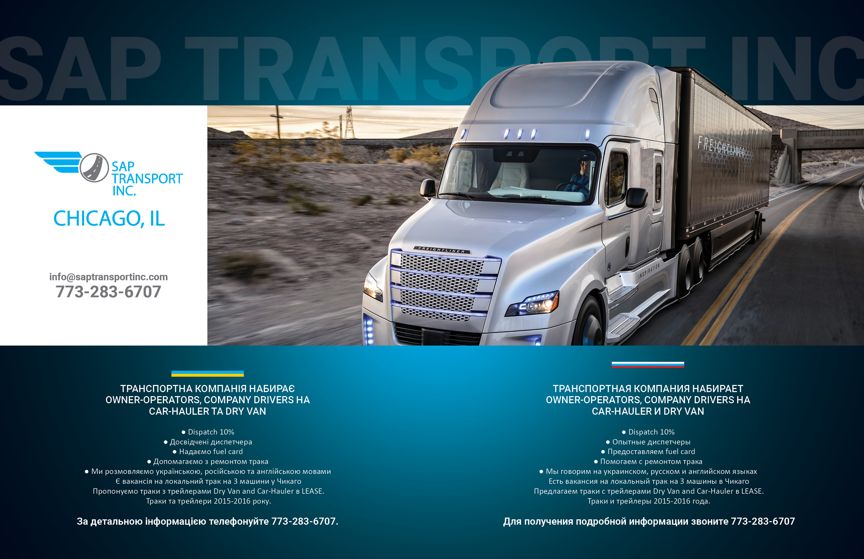 SAP Transport Inc НАБИРАЕТ OWNER-OPERATORS, COMPANY DRIVERS НА CAR ...