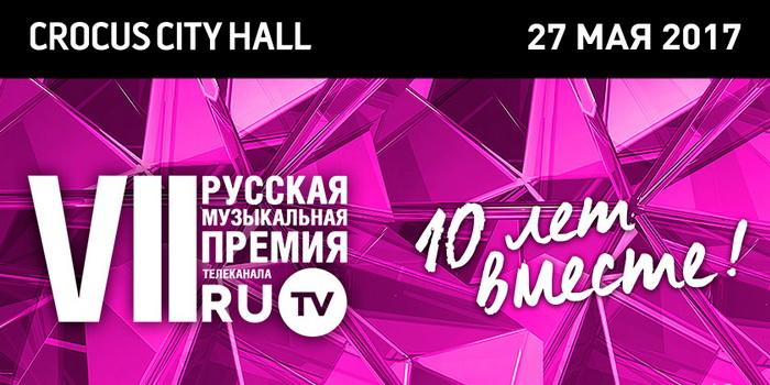 ru. tv 2017