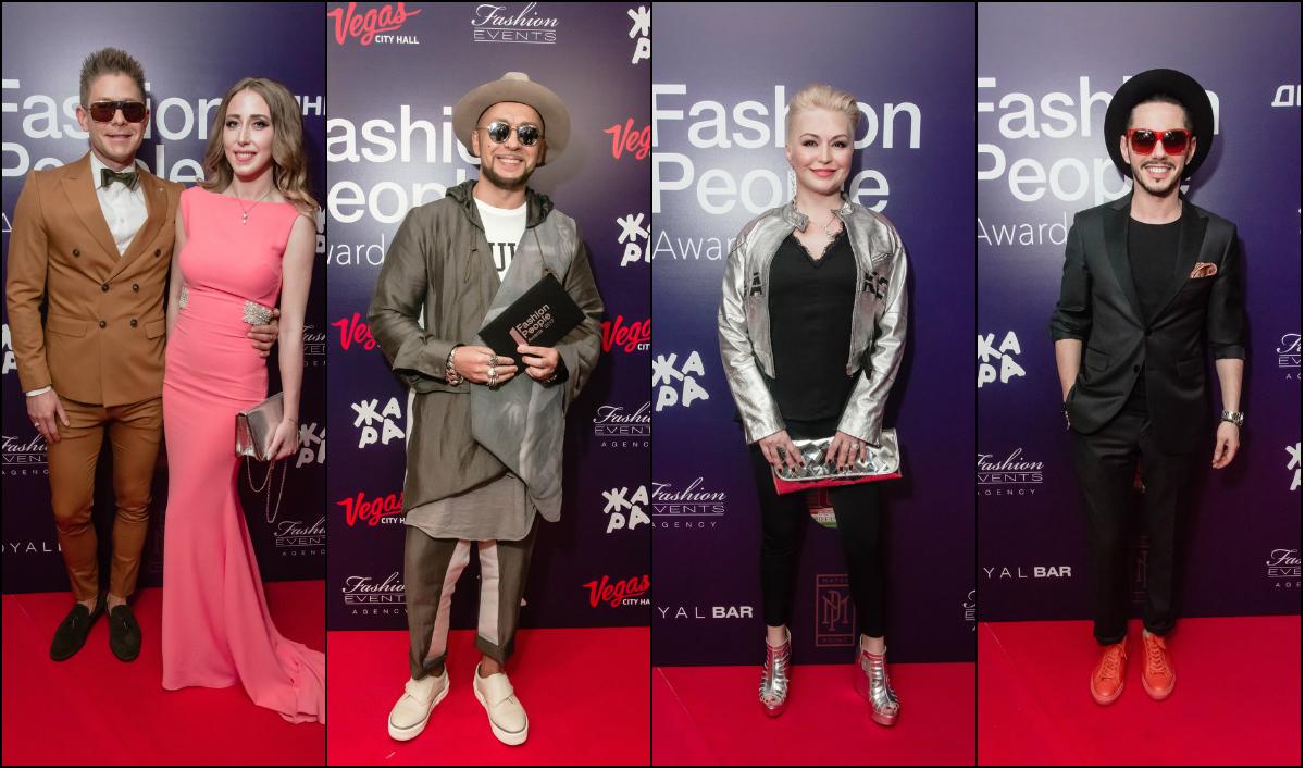 Fashion People Awards 2017